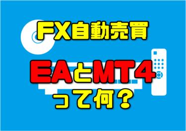 EAとMT4って何?/FX自動売買