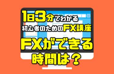 FXができる時間は?/1日3分でわかる初心者のためのFX講座⑥