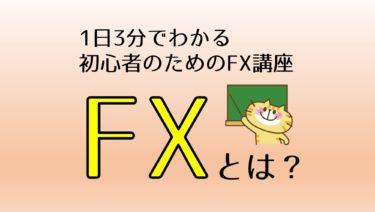 FXとは?/1日3分でわかる初心者のためのFX講座①
