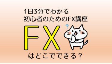 FXはどこでできる?/1日3分でわかる初心者のためのFX講座②
