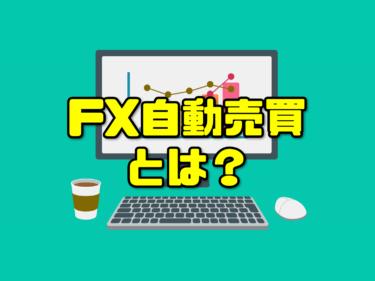 FX自動売買とは?