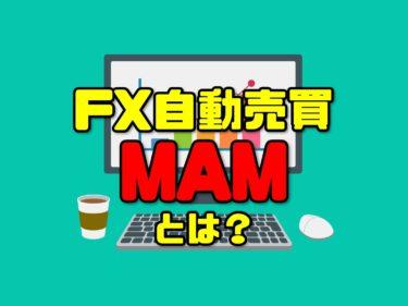 MAMとは?/FX自動売買