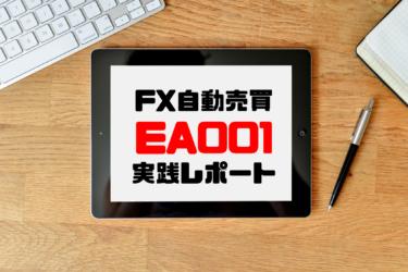 FX自動売買、『EA001』実践レポート