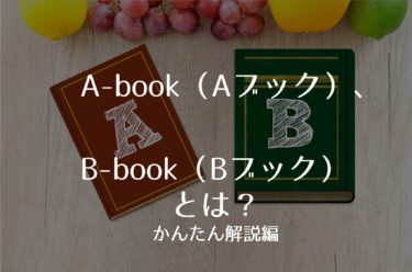【超重要】A-book(Aブック)、B-book(Bブック)とは?