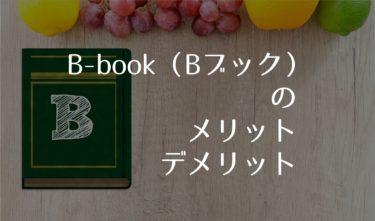 B-book(Bブック)のメリット・デメリット