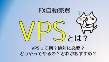 VPSとは?/FX自動売買